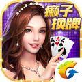 腾讯欢乐斗地主手机版官方正版下载 v1.3.2.3