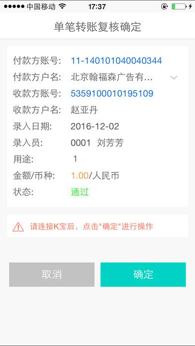 农行企业掌银下载官网手机版app图3: