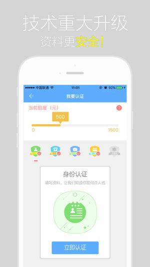 人人借款app图3