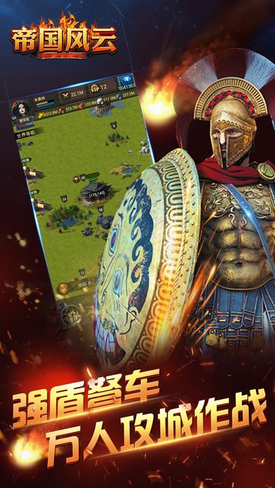帝国风云手游官网最新版图1:
