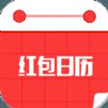 红包日历官网邀请码下载安装 v1.0