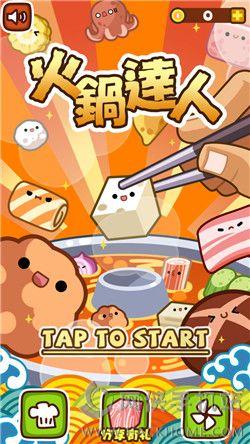 《火锅达人》评测:吃火锅就是要眼疾手快!