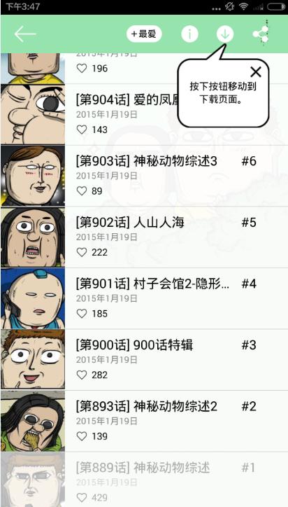 line webtoon怎么下载漫画?webtoons漫画下载教程[多图]