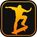 真实街头滑板3D