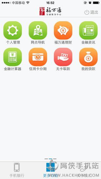 福建农村信用社手机银行客户端下载官网图3: