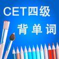 CET四级背单词手机版app下载 v8.23