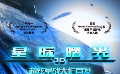 星际曙光3D图1