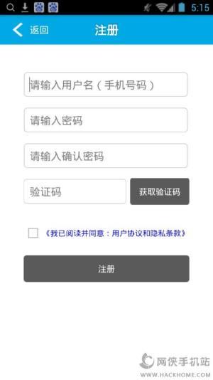 鑫玺通app图3