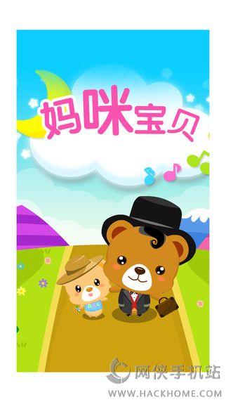 妈咪宝贝社区手机版app下载图1: