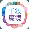千妆魔镜app下载安装 v1.3.2