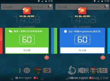 腾讯手机管家推出红包闹钟:除夕红包倒计时图片1