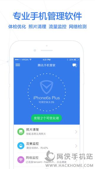 腾讯手机管家6.1.5新春版下载图1: