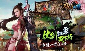 刀剑如梦武侠江湖手游官网iOS版图1: