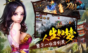 刀剑如梦武侠江湖手游官网iOS版图3:
