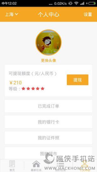 爱零工app苹果官方下载图1: