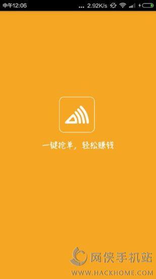 爱零工app苹果官方下载图3: