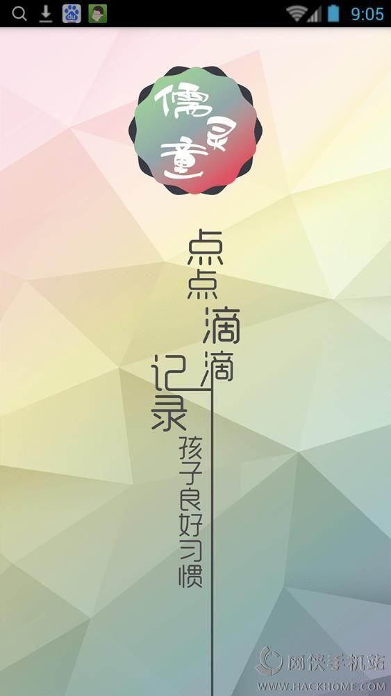 儒灵童好习惯官网APP下载图3:
