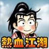 热血江湖传手机版官网下载 v1.0