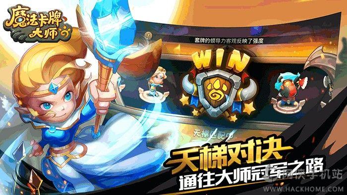 魔法卡牌大师手游官网安卓版图1: