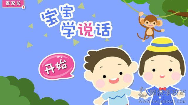 宝宝学说话手机版app下载图1: