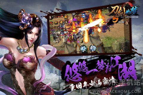 刀剑如梦武侠江湖游戏官方网站图1: