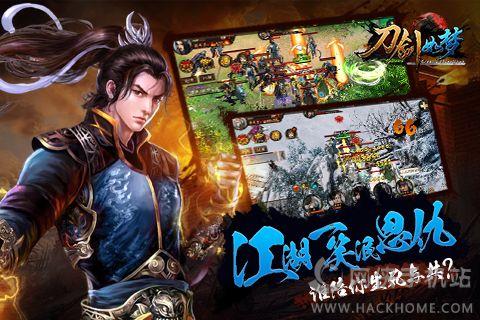 刀剑如梦武侠江湖游戏官方网站图3: