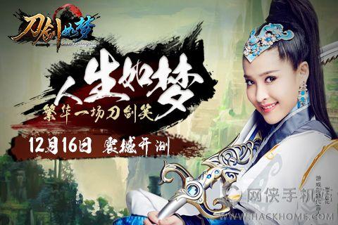 刀剑如梦武侠江湖游戏官方网站图5: