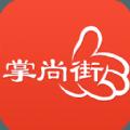 掌尚街官网版