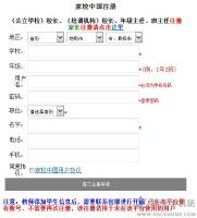 家校中国怎么注册?家校中国中之儒注册教程图片3