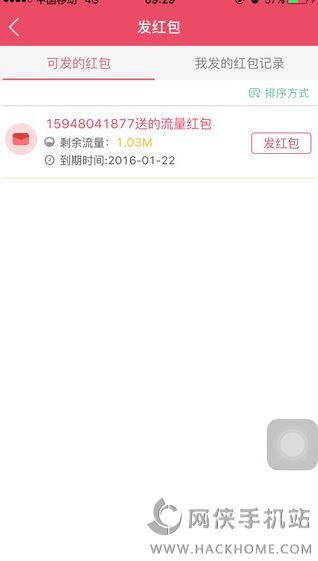 福到了流量红包客户端app下载图3: