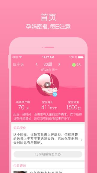 柚宝宝孕育软件官网下载图1: