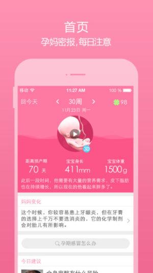 柚宝宝孕育app图1