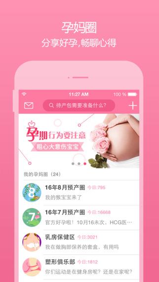 柚宝宝孕育软件官网下载图3: