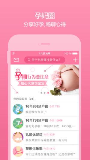 柚宝宝孕育app图3