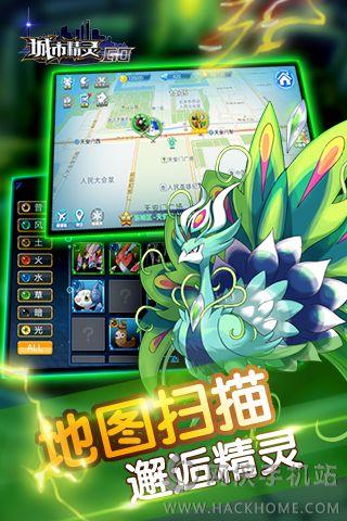 城市精灵GO官网手游ios版图3: