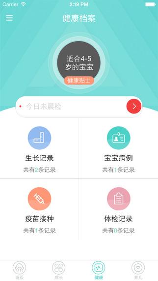 健康宝贝家长端ios手机版app图3: