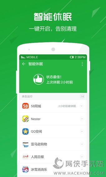360卫士极客版官网最新版下载app图1:
