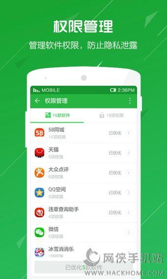 360卫士极客版官网最新版下载app图3:
