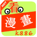 看漫画k886软件下载手机app v1.2