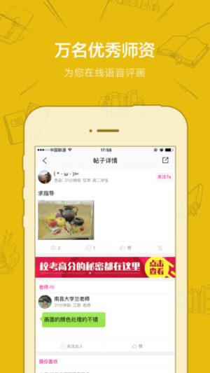 美术宝app图3