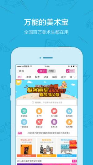 美术宝app图5