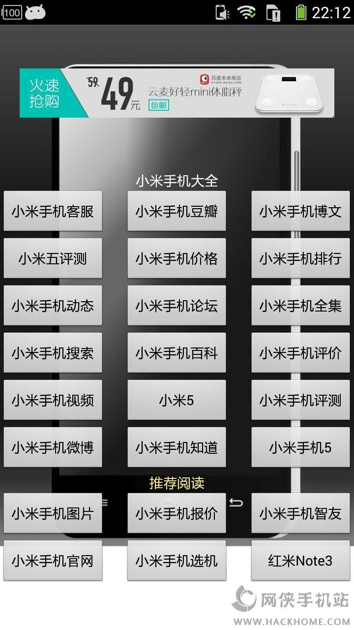 小米手机大全app下载手机客户端图1: