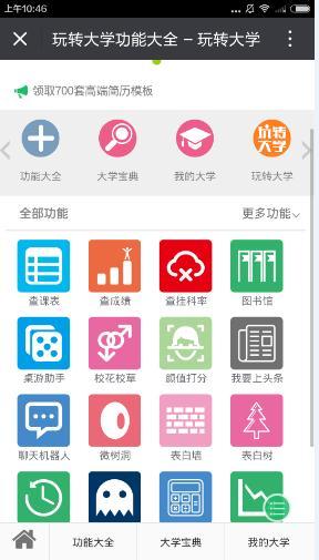 玩转大学app评测:一键关注,让你玩转大学[多图]