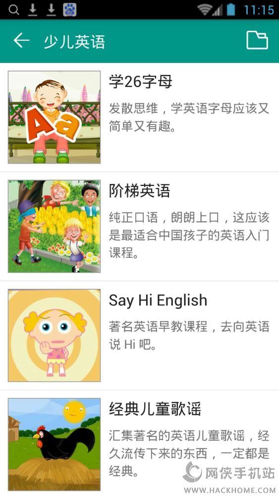 爱童早教手机版app下载图1: