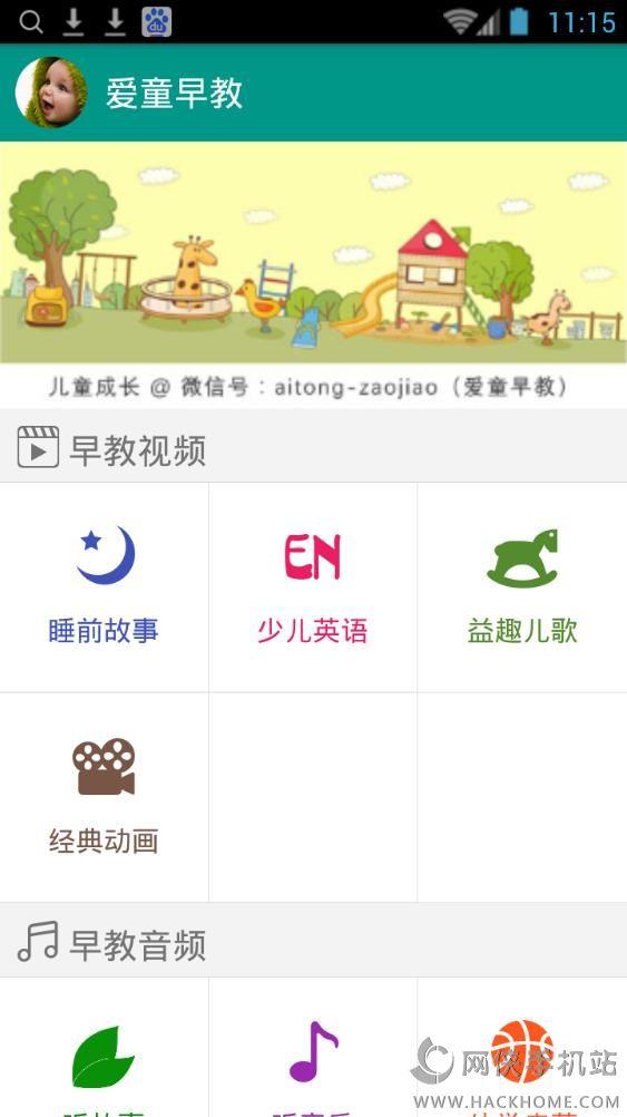爱童早教手机版app下载图3: