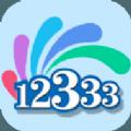 广西人社12333
