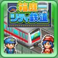 盆景城市铁道中文安卓汉化版 v1.2.0