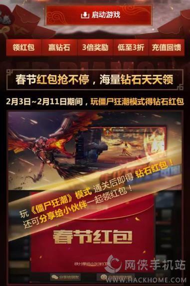穿越火线枪战王者春节红包领取地址图片1