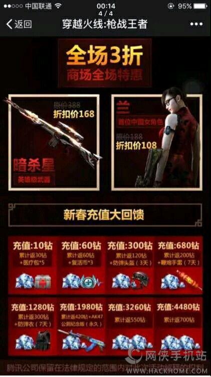 穿越火线枪战王者新年3折购买地址 CF手游春节3折商城分享图片1