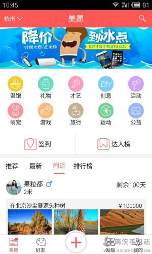美愿app图1